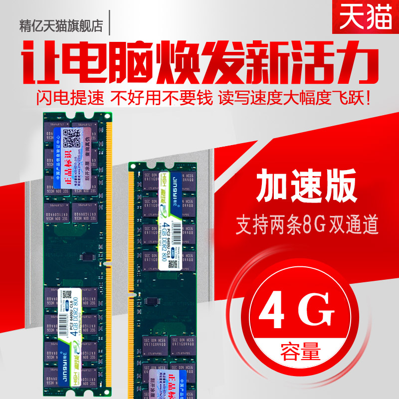 jing yi ddr2 800 4g generation amd desktop pc memory dedicated bar and 2g667 double pass 8g