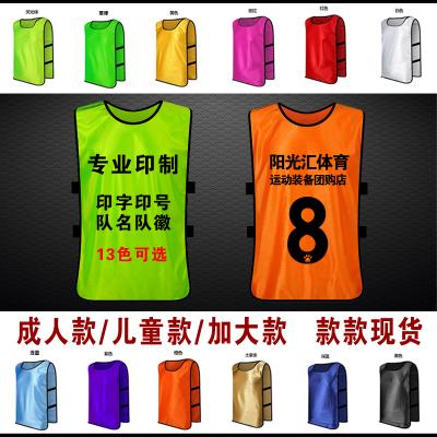 成人儿童足球训练背心分组对抗服篮球分队号码活动背心拓展服号坎
