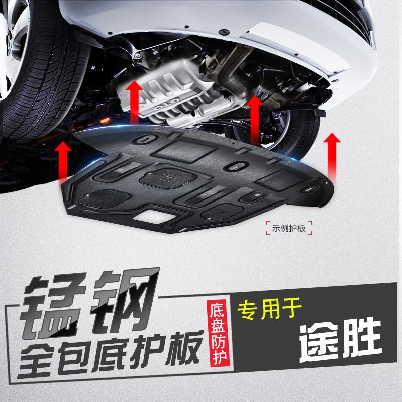 现代全新途胜发动机护板改装专用汽车配件挡板老款途胜底盘下护板