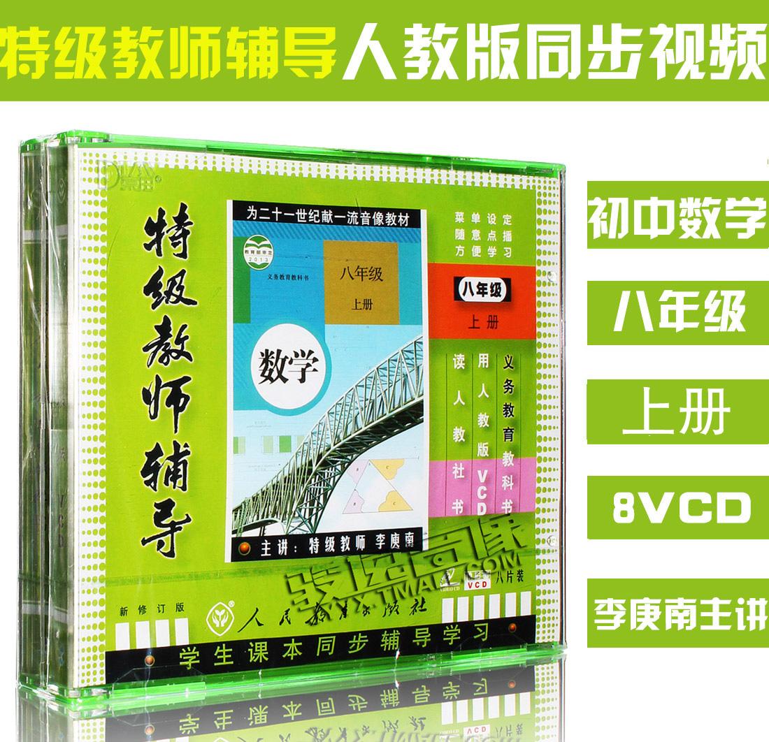 人教版 特级教师辅导 初二数学 八年级数学上册 8VCD科教光盘教材