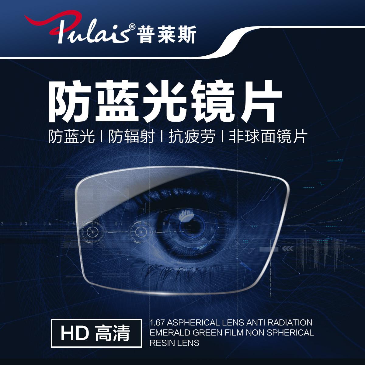 普莱斯1.61 1.67防蓝光镜片 防辐射眼镜镜片1.74非球面近视眼镜片