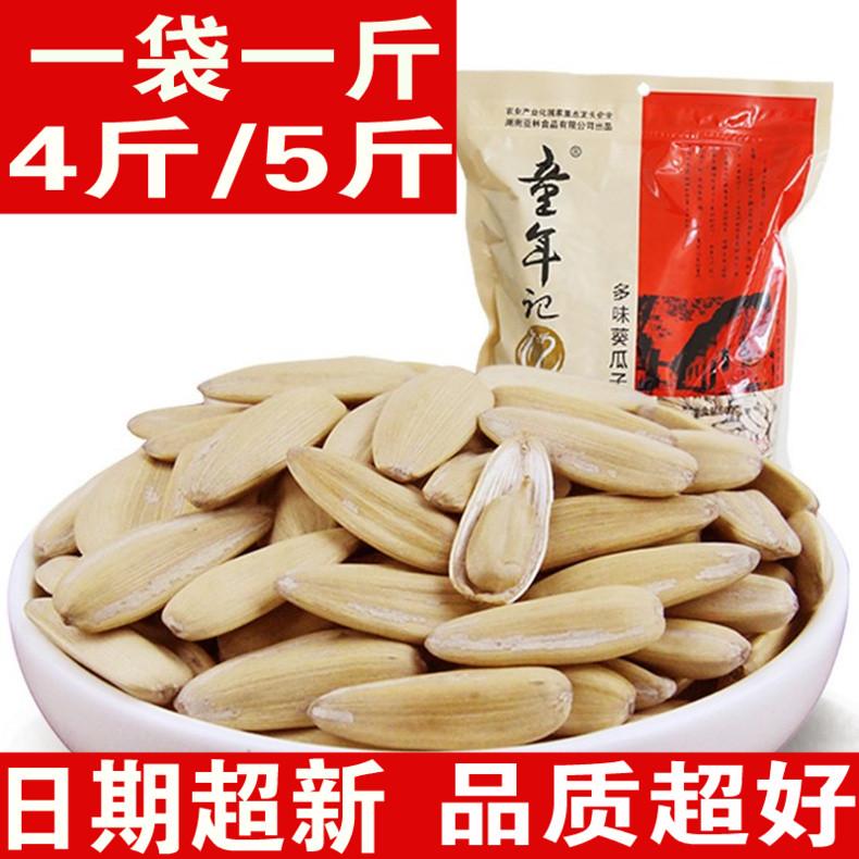 童年记多味葵瓜子500g*2/3/4/5袋童年记多味香瓜子葵花籽零食炒货