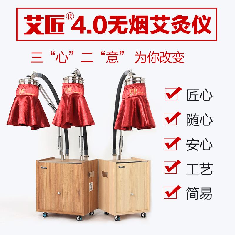 艾匠4.0明火无烟艾灸仪器美容院家用立式艾灸仪