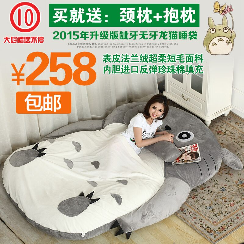 Totoro sleeping bag big bed cartoon mattress thickened tatami cute