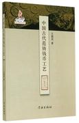 中國古代范鑄錢幣工藝 博庫網