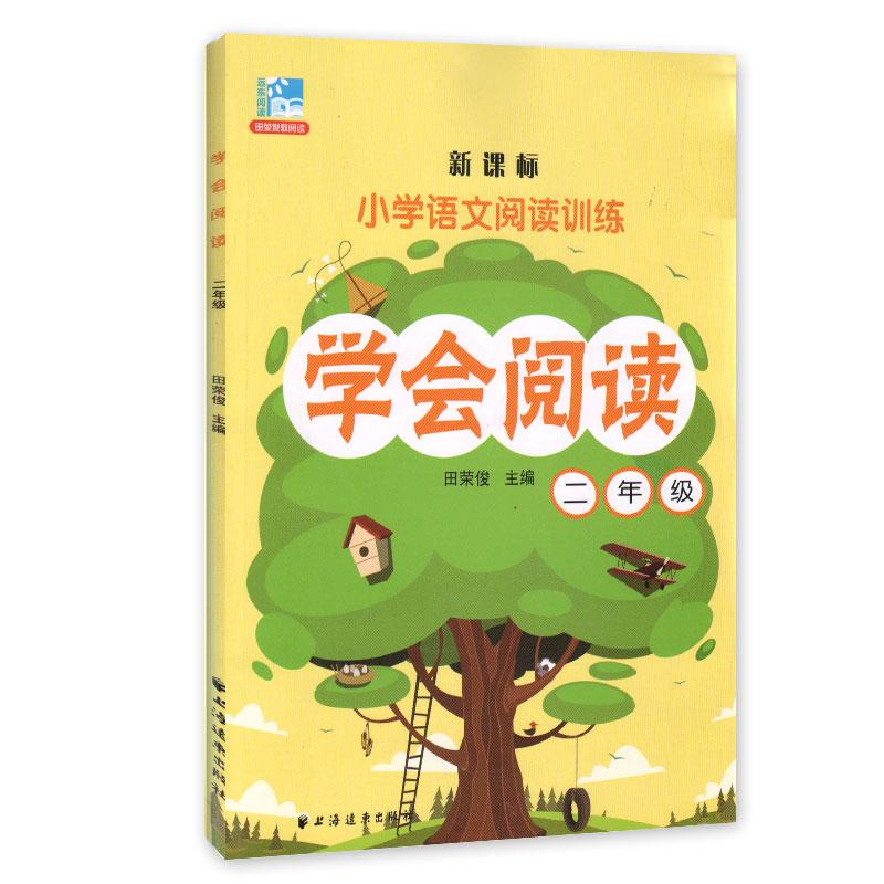正版 辅导书 学会 阅读 语文 年级 二年级 新课标 教辅 小学 训练 上海 远东 出版社