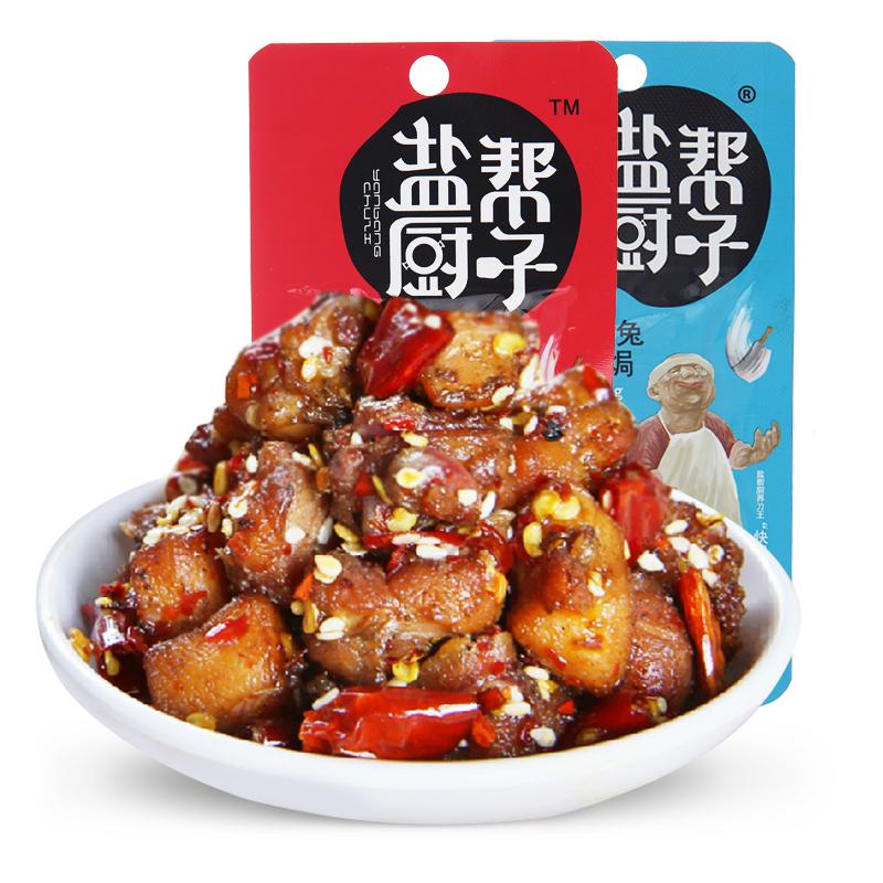 盐帮厨子自贡冷吃兔肉 椒香麻辣滋鲜盐焗味 四川特产11g
