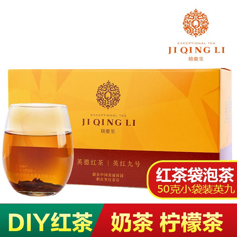 积庆里正宗英红九号红茶茶叶 袋泡茶 广东特产