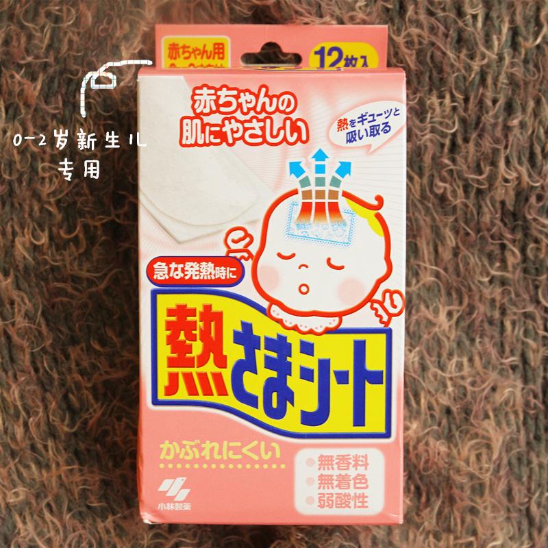 日本进口小林退热贴新生婴儿宝宝降温贴 0-2岁专用冰宝贴12片现货