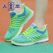 Human 2015 new autumn mesh breathable shoe ultra light 3D fly lines weave wind-soft bottom jogging shoes