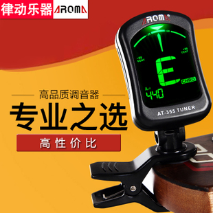 A Norma guitar tuner guitar ukulele violin electronic tuner universal guitar accessories