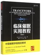 臨床催眠實用教程(第4版) 博庫網