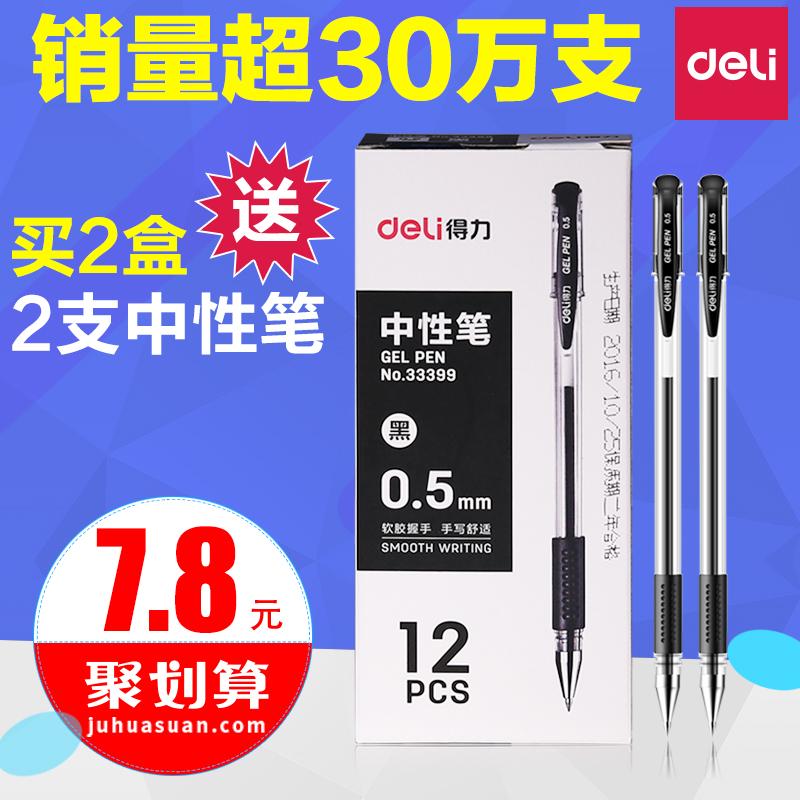 得力中性笔0.5mm黑色签字笔水笔