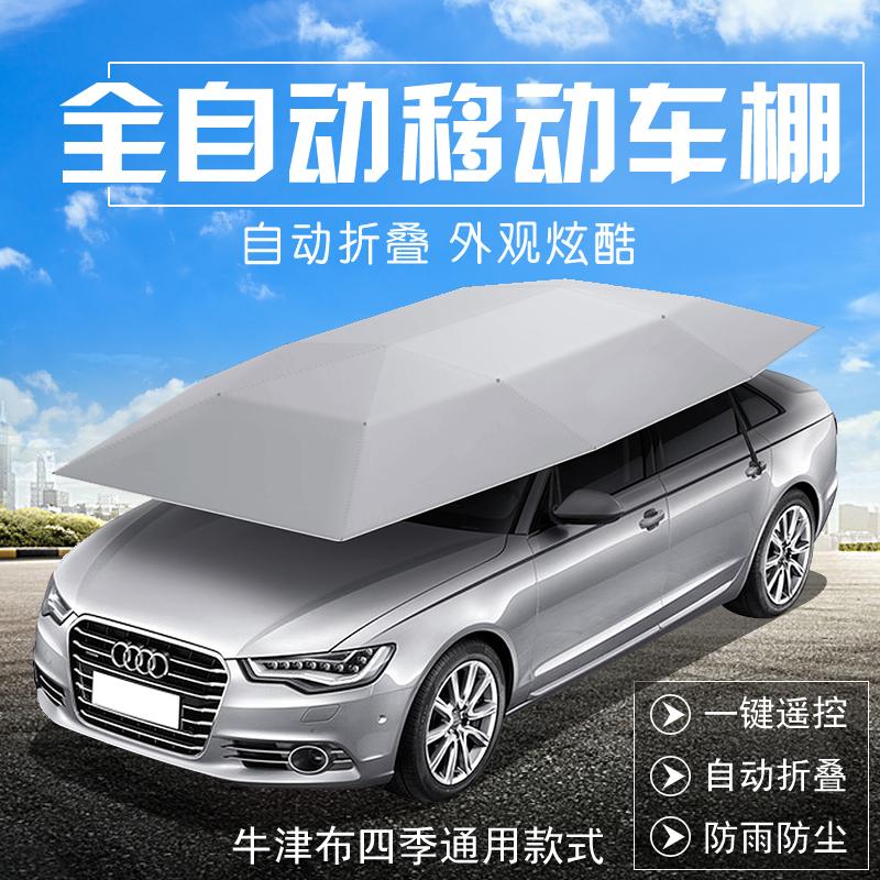 全自动智能遥控车衣汽车遮阳罩车套防雨防晒遮阳伞车罩移动车篷