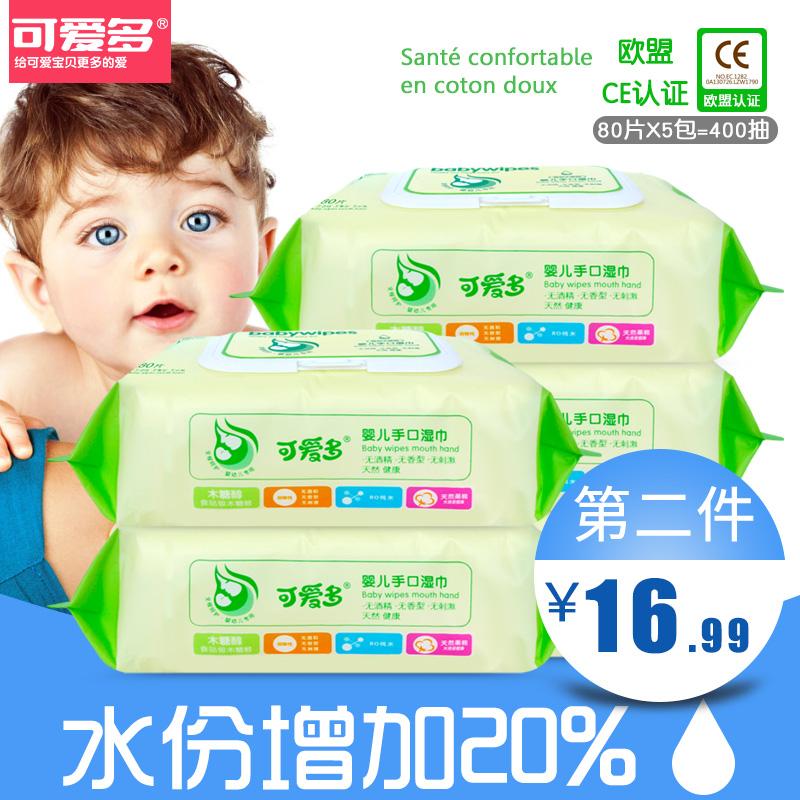 可爱多婴儿湿巾纸手口专用新生儿童