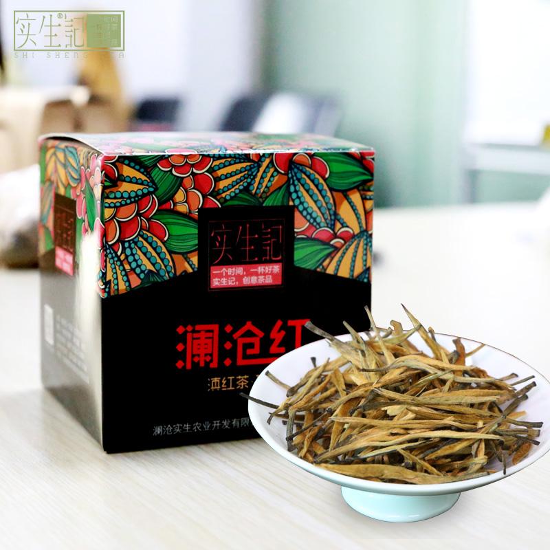 实生滇红 云南凤庆50g盒装散装特级金针金芽滇红 金丝礼盒红茶