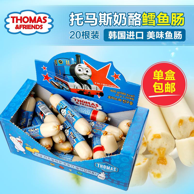 韩国进口托马斯DHA奶酪鳕鱼肠20g*20支盒儿童休闲小零食宝宝香肠