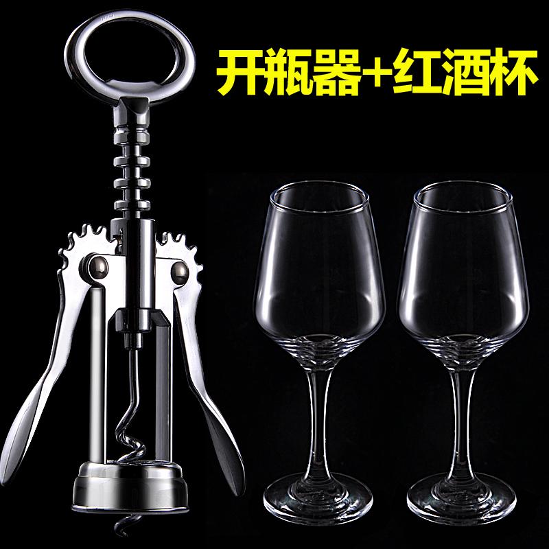 多功能家用葡萄酒开瓶器 红酒起子启瓶器开酒器 红酒开瓶器套装