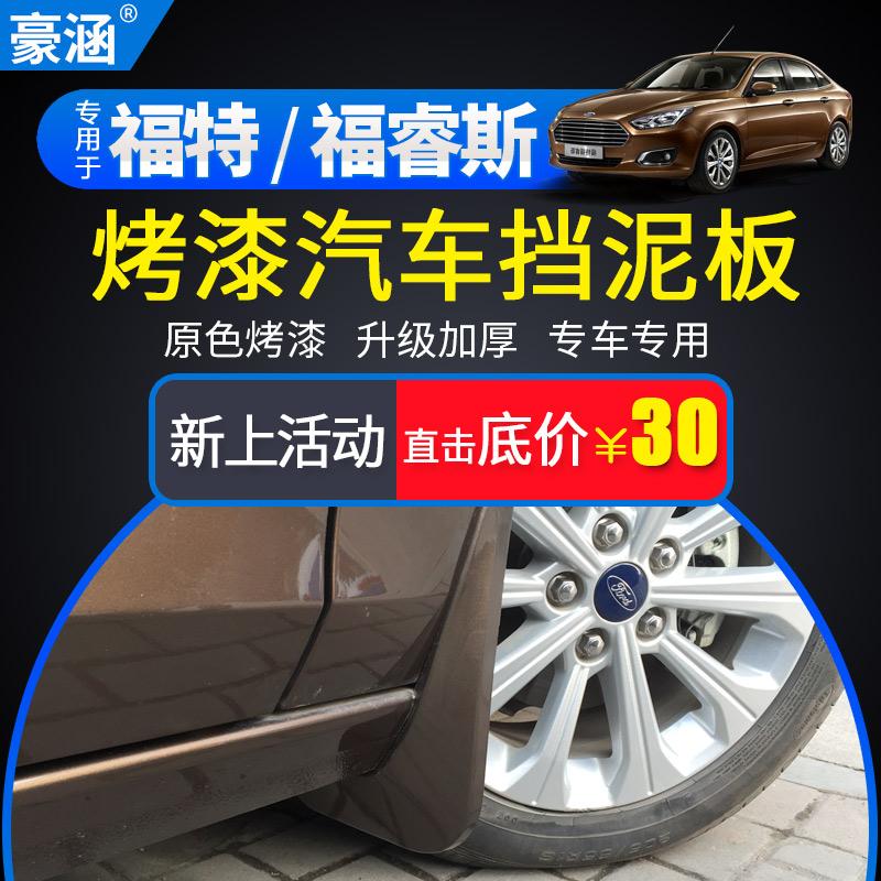 福特福睿斯挡泥板专用 2015款福睿斯挡泥板免打孔汽车改装配件