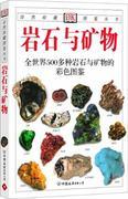 巖石與礦物/自然珍藏圖鑒叢書 (英) (全世界500多種巖石與礦物的彩色圖鑒)/克里斯·佩蘭特 正版書籍