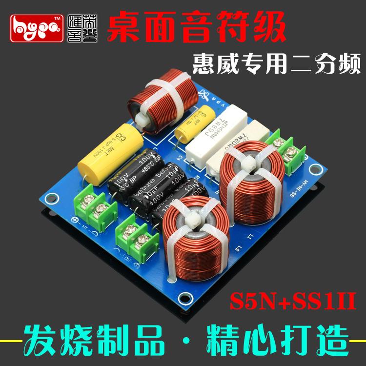音质提升低音补偿网络惠威专用S5N+SS1ii喇叭分频器高低音二分频
