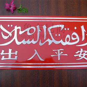 穆斯林用品回族用品出入平安门牌清真言门牌杜瓦挂牌车牌3个尺寸图片