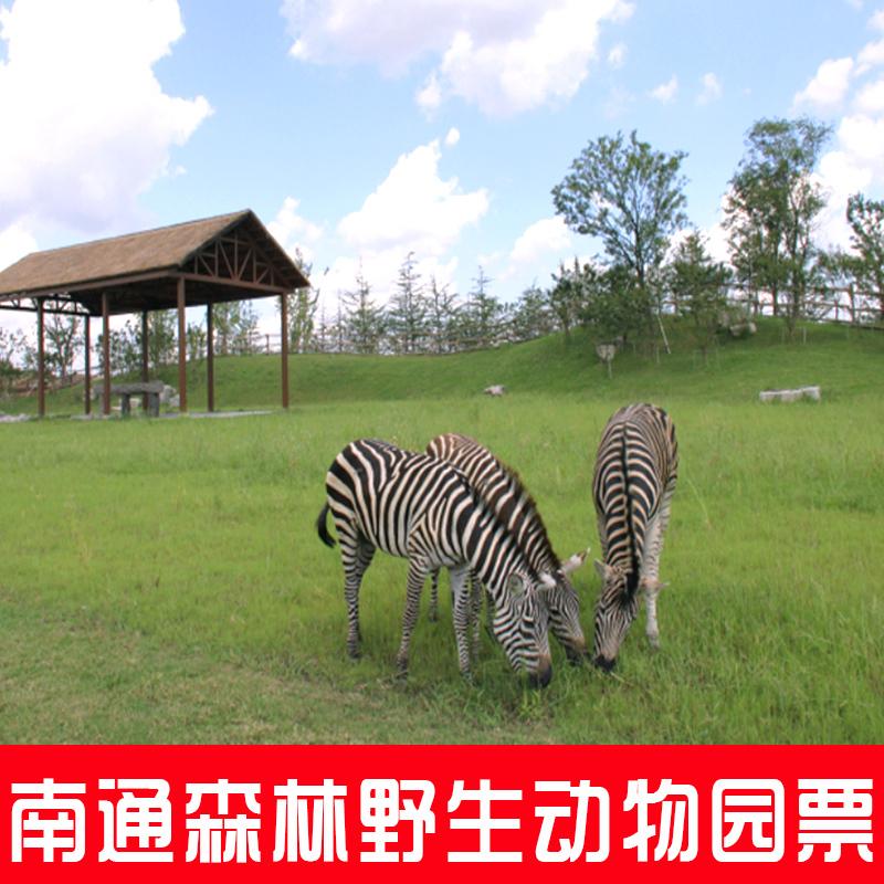 [南通森林野生动物园-大门票]南通森林野生动物园门票 电子票