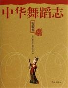 中華舞蹈志(安徽卷)(精) 博庫網