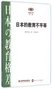 日本的教育不平等/閱讀日本書系 博庫網