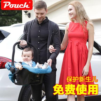 Pouch婴儿提篮新生儿汽车安全座椅婴幼儿车载睡篮宝宝摇篮3C认证