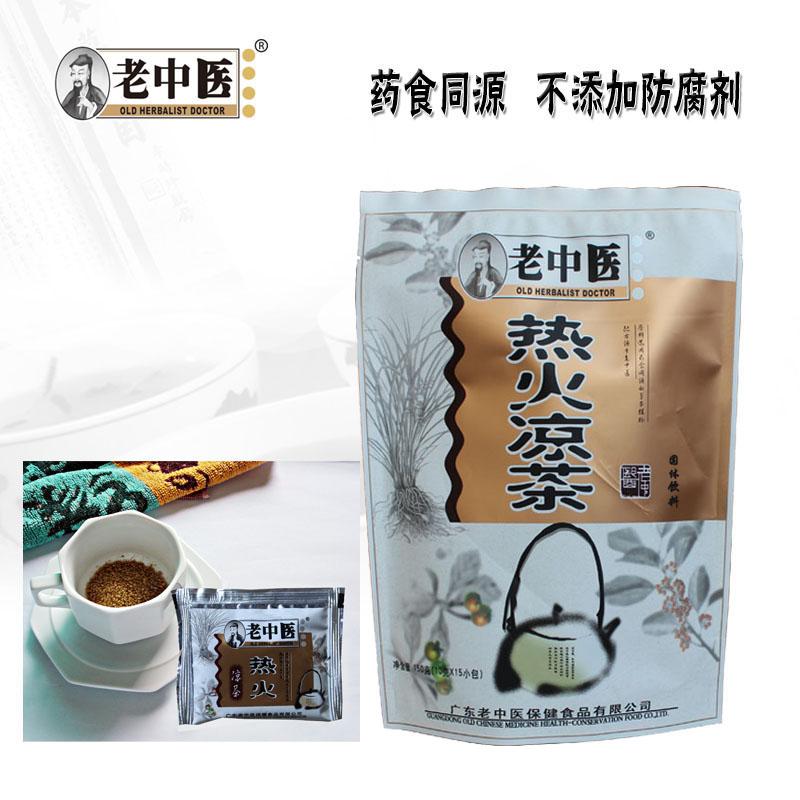老中医热火凉茶饮料颗粒  广东清热去火金银花降火袋装 3包包邮