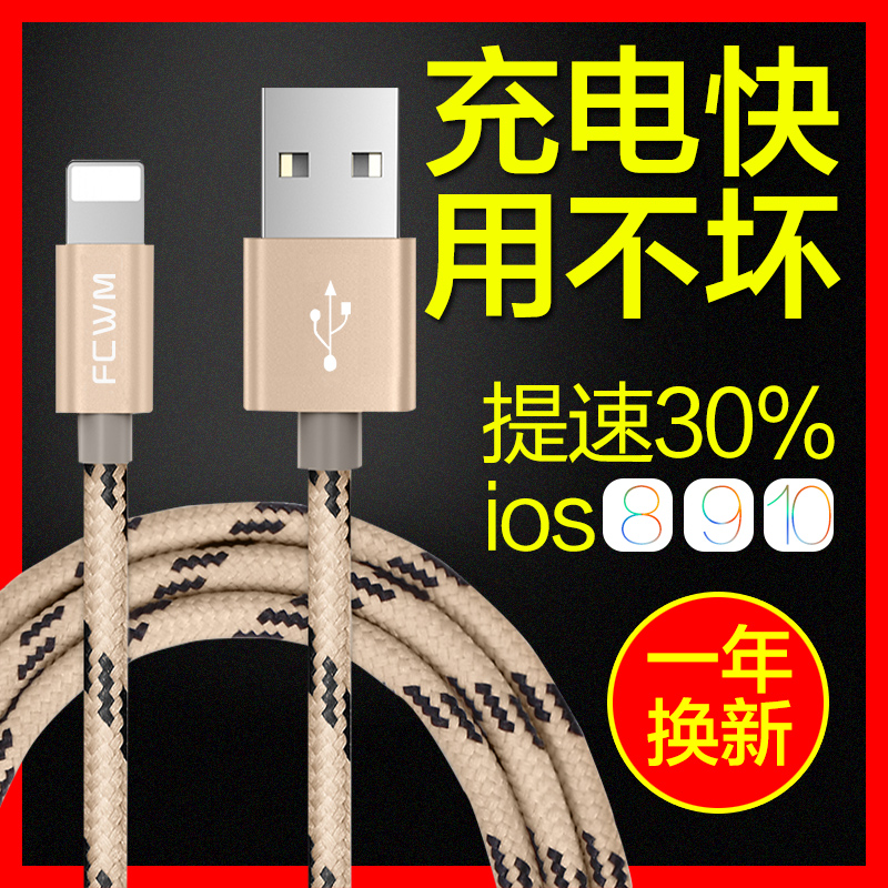 FCWM iPhone6数据线苹果7加长7p手机6plus充电线器6s六P快充iPad6