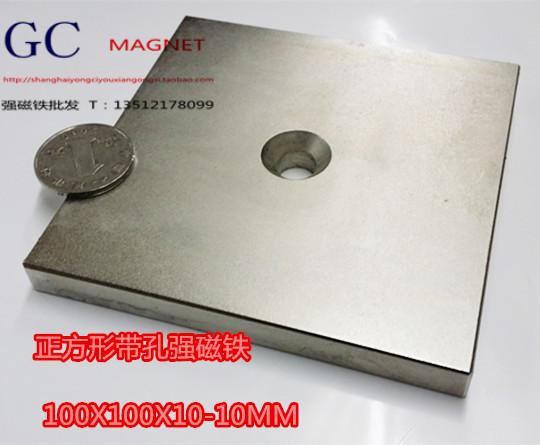 包邮强磁100x100x10mm 钕铁硼强力磁铁吸铁石方形带孔强磁正方形