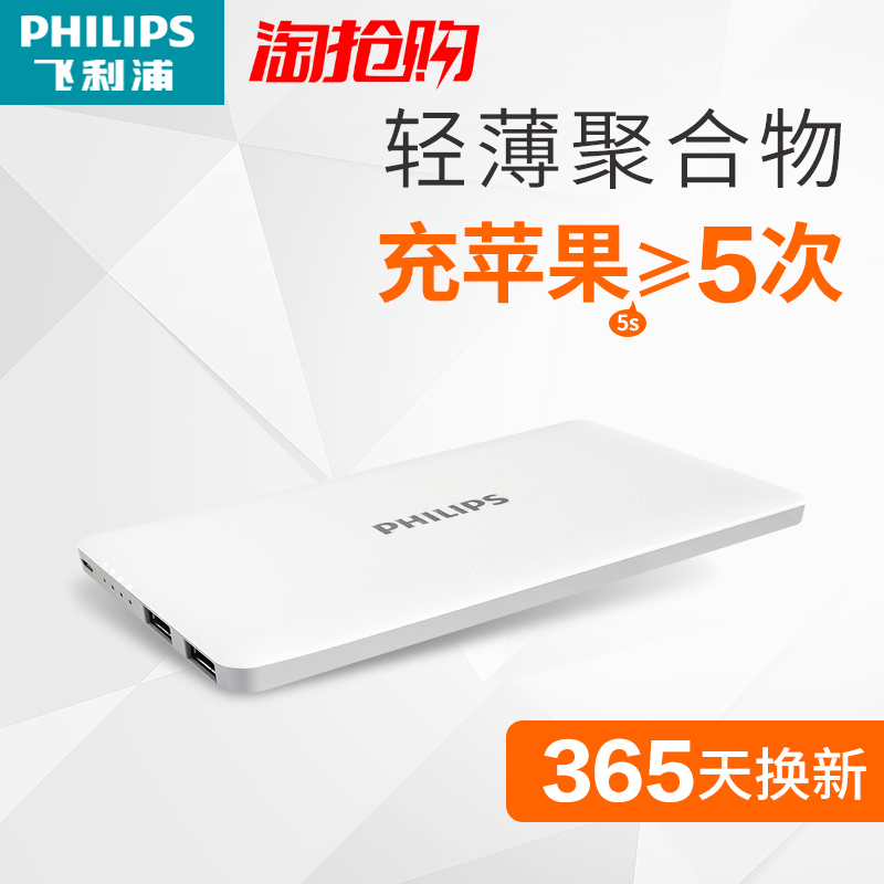 philips po po ultra-thin 10,000 ma portable mobile phone universal mobile power andrews apple special