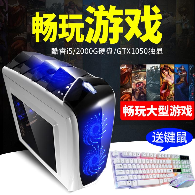 包邮四核I5 GTX1050独显游戏电脑主机组装台式电脑全套DIY兼容机