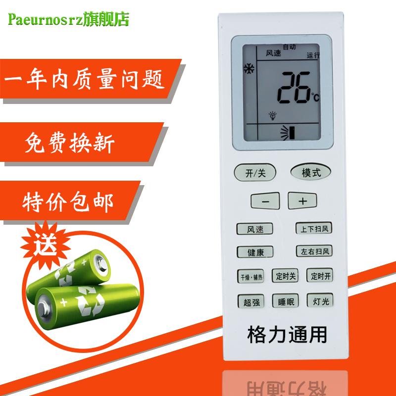 包邮格力空调遥控器YBOF2通用Y50