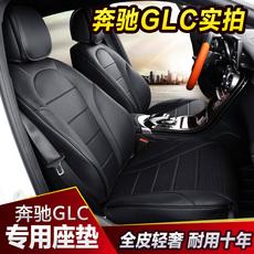 奔驰GLC专用坐垫 四季 GLC260 300 200汽车座垫套 高端全包 改装