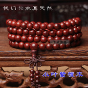 Rehabilitation leaflet rosewood Beads Bracelet jewelry 108 beads wenwan bracelets for men and women