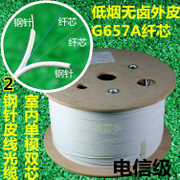 FTTH fiber to the home cable dish cable indoor 2-core cable single-mode duplex fiber 2 wire reinforced core
