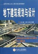 地下建筑規劃與設計(高等學校土木工程專業系列教材)