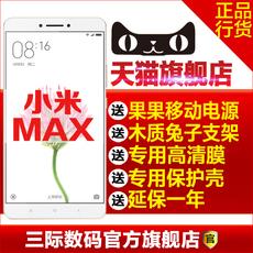 已销万台【送电源壳膜支架】Xiaomi/小米 小米Max 大屏手机全网通
