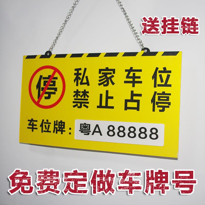 禁止停车牌 私家车位牌 吊牌 亚克力车牌 专用停车位牌小区车库牌