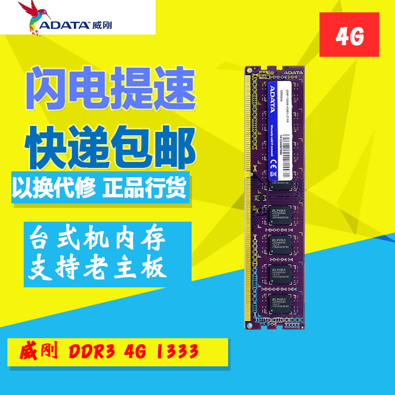 a-data ddr3 1333 4g desktop memory double-sided 16 particles compatible with 2g