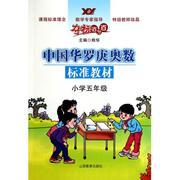 中國華羅庚奧數標準教材(小學5年級)/奪標百分百 博庫網