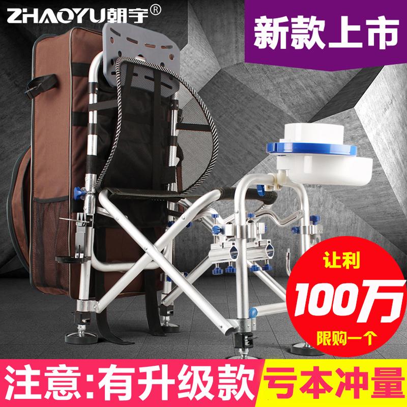 朝宇新款钓鱼椅多功能折叠便携台钓椅钓凳钓椅渔具垂钓用品鱼具