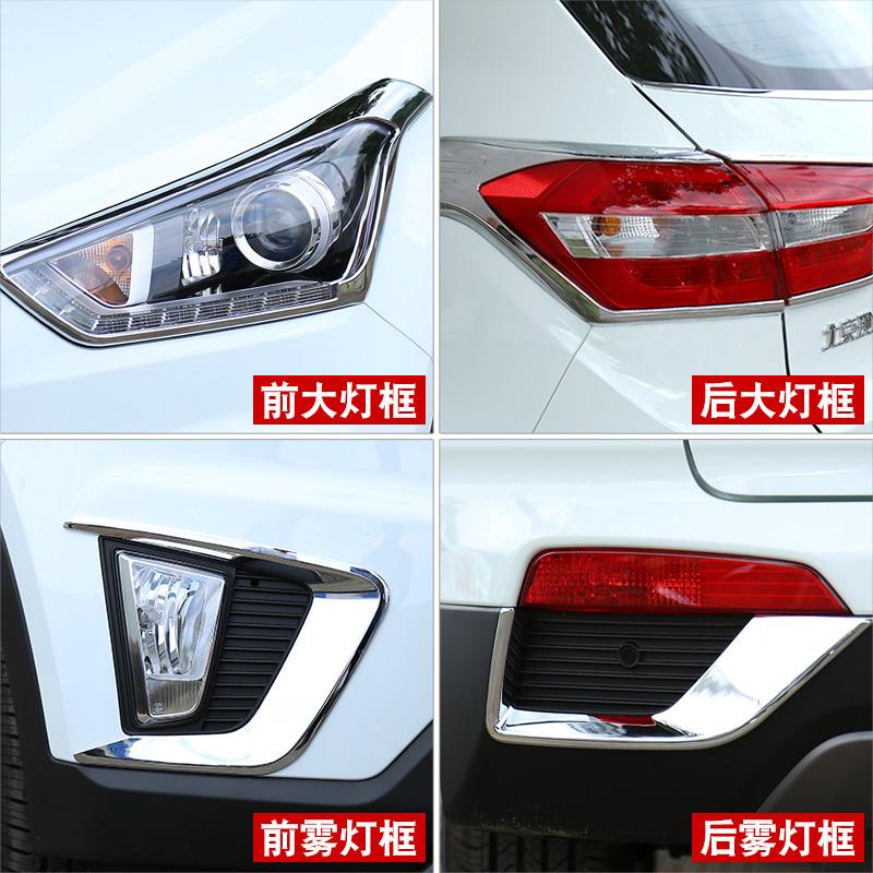 专用现代IX25汽车尾灯罩框后大灯装饰框车身外饰改装贴片亮条亮片
