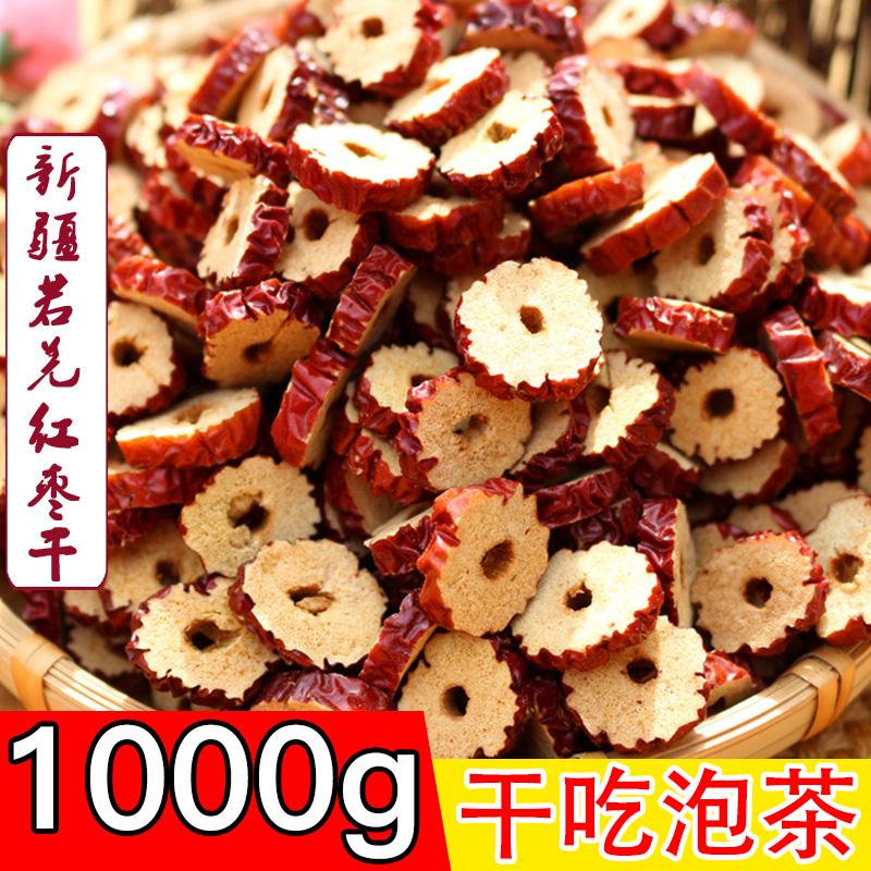 再一客1000g 红枣干枣片 无核脆红枣片 新疆若羌枣圈酥脆干吃泡茶