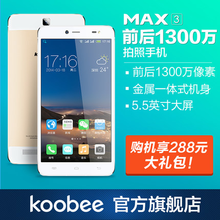 koobee/酷比X903S MAX3 4g 八核手机怎么样 酷比X903S点评