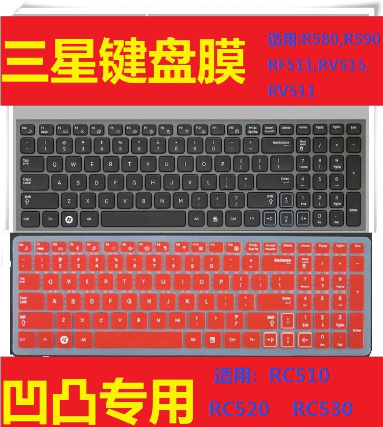 三星 RC510 RC520 RC530 RV511键盘膜15.6寸保护膜笔记本电脑贴膜
