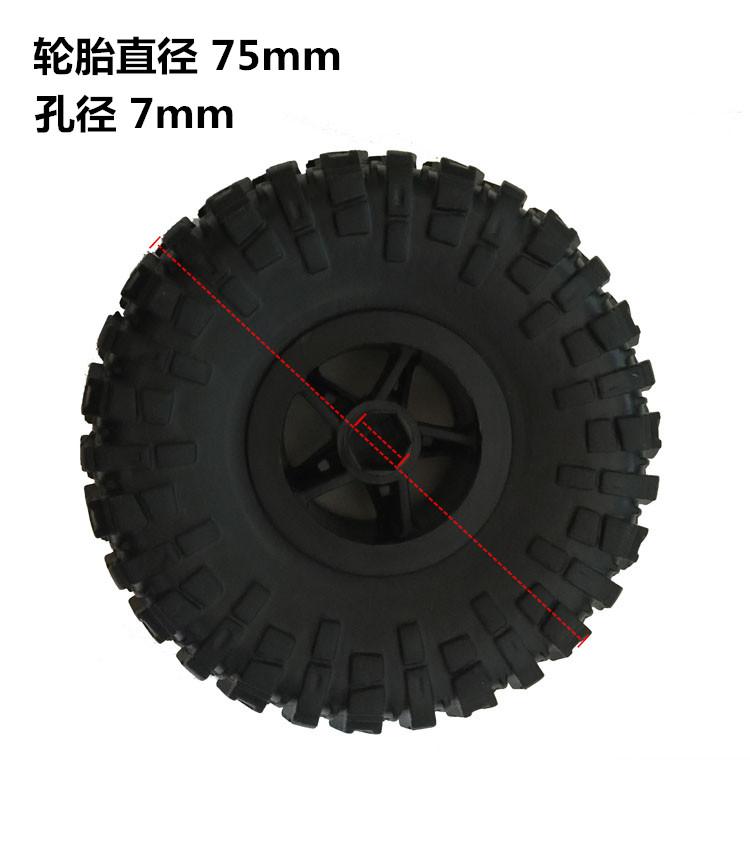 1:18攀爬车 车轮 轮毂 超大7.5CM 遥控车车轮8079-DWOS